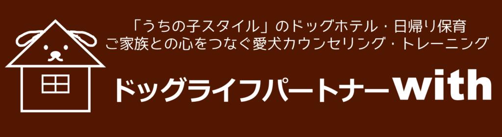 ドッグライフパートナーwith           ~ドッグホテル・愛犬カウンセリング&トレーニング~